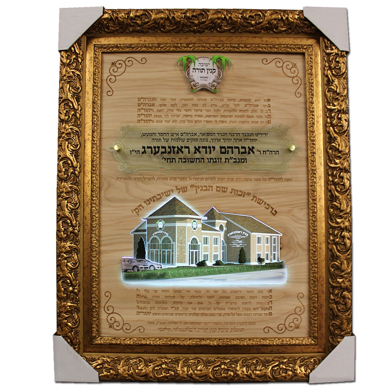 Sterlion-Creations-Building-Donor-Plaque-LED