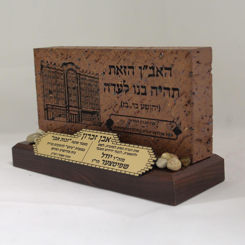 Sterlion-Creations-Custom-Brick-award