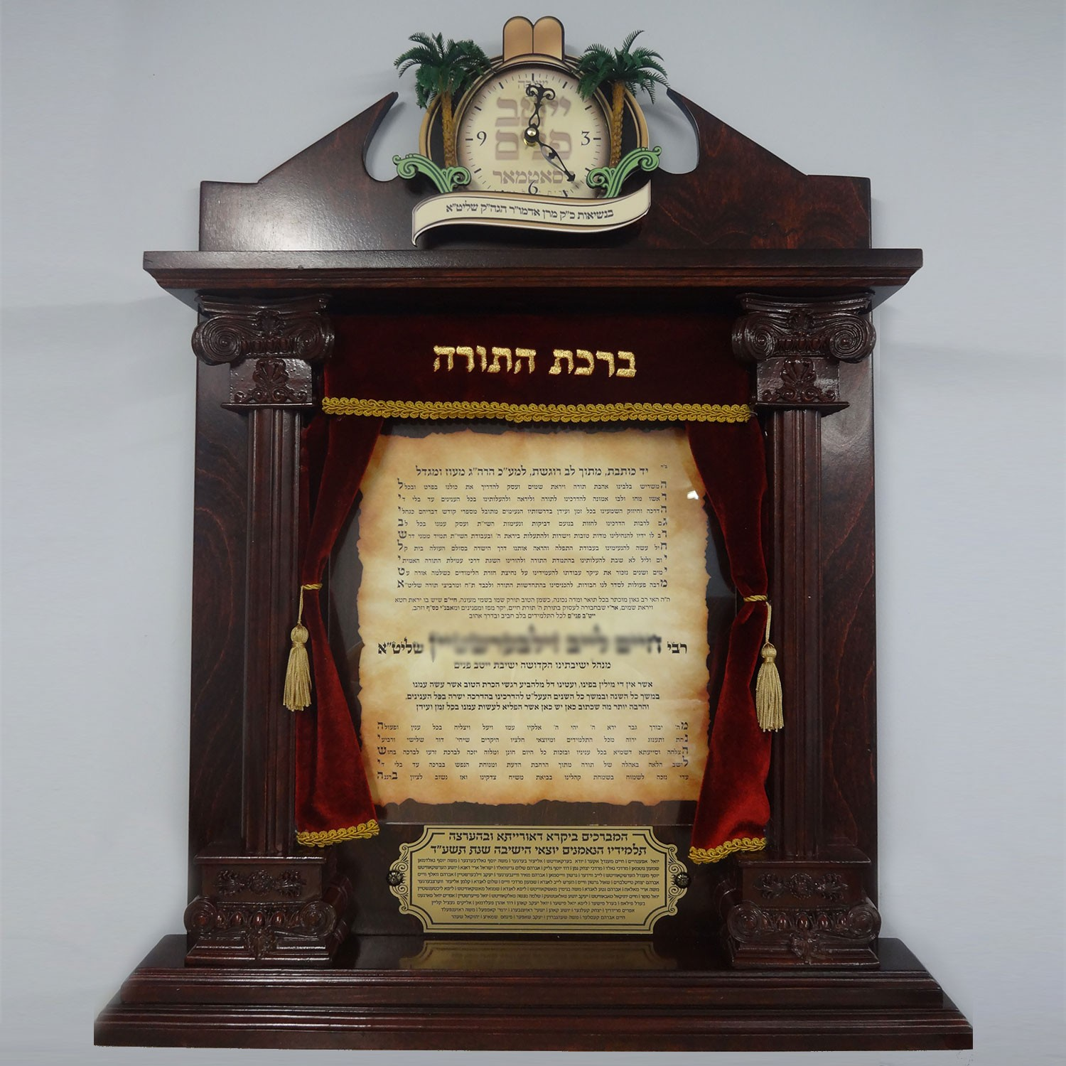 Sterlion-Creations-Custom-Plaque-Uron-Hakodesh